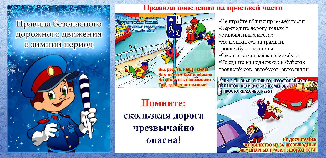 безопасность детей в осенне зимний период